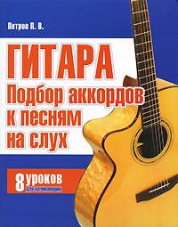 Гитара. Подбор аккордов к песням на слух. 8 уроков для начинающих ( 978-985-513-952-3 )