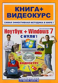 Ноутбук + Windows 7 с нуля! (+ CD-ROM). М. В. Маркович, А. И. Дружинин, Н. А. Никитин