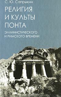 Религия и культы Понта эллинистического и римского времени. С. Ю. Сапрыкин