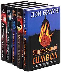 Дэн Браун (комплект из 5 книг). Дэн Браун