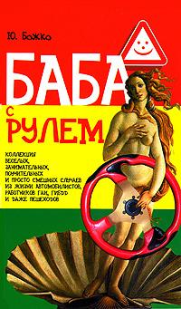 Баба с рулем ( 5-88373-112-0 )