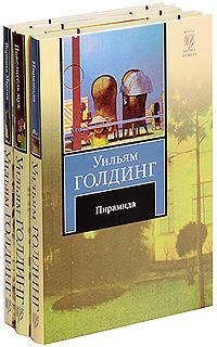 Повелитель мух. Пирамида. Воришка Мартин (комплект из 3 книг). Уильям Голдинг