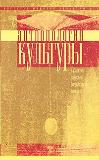 Антропология культуры. Выпуск 3