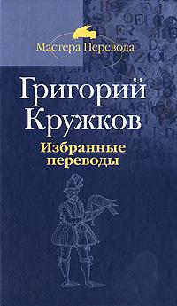 Григорий Кружков. Избранные переводы. В 2 томах. Том 1. Григорий Кружков