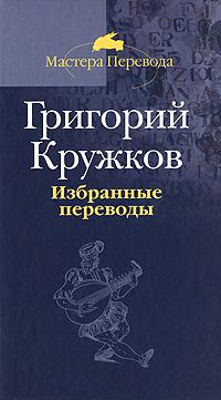 Григорий Кружков. Избранные переводы. В 2 томах. Том 2. Григорий Кружков