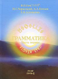 Грамматика. Часть 1. Книга 2. В. П. Гоч, М. С. Черноокий, А. А. Китаев, Е. В. Асташенко