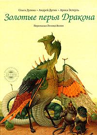 Книга Золотые перья Дракона