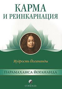 Карма и реинкарнация. Мудрость Йогананды. Парамаханса Йогананда