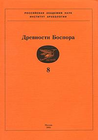 Древности Боспора. Том 8