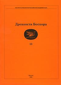 Древности Боспора. Том 13