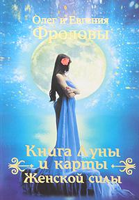 Книга Луны и карты Женской силы (+ набор из 36 карт). Олег и Евгения Фроловы