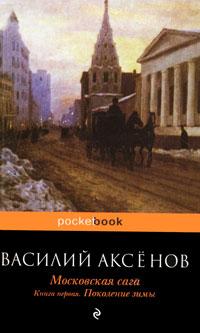 Московская сага. Книга первая. Поколение зимы. Василий Аксенов