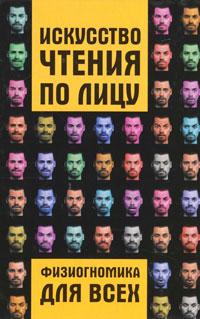 Искусство чтения по лицу. Физиогномика для всех. Т. Клипина, В. Леонкин