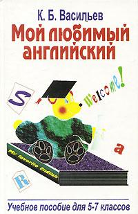 Книга Мой любимый английский. Учебное пособие для 5-7 классов