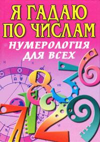 Я гадаю по числам. Нумерология для всех. В. В. Алексеенко, Э. В. Коган, А. Ф. Ялалов