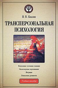 Трансперсональная психология. В. В. Козлов