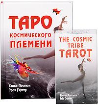 Таро космического племени (+ набор из 80 карт). Стиви Постмэн, Эрик Гэнтер