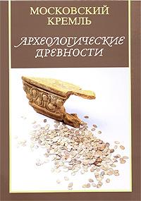 Археологические древности