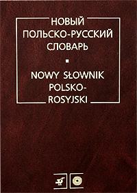 Новый польско-русский словарь / Nowy slownik polsko-rosyjski. Р. Стыпула, Г. В. Ковалева