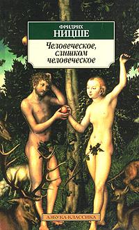 Книга Человеческое, слишком человеческое