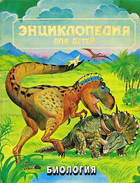 Книга Энциклопедия для детей. Том 2. Биология