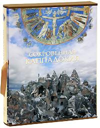 Сокровенная Каппадокия. Георгий Юдин
