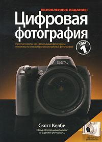 Цифровая фотография. Том 1. Скотт Келби