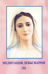Медитация Девы Марии. Т. Г. Васильева
