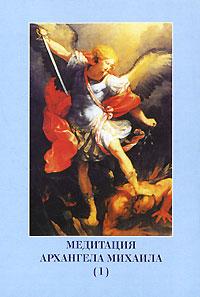 Медитация Архангела Михаила. Т. Г. Васильева