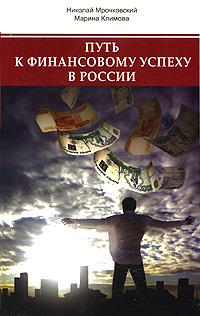 Путь к финанансовому успеху в России. Как размножаются деньги. Николай Мрочковский, Марина Климова