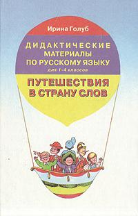 Купить Дидактические материалы по русскому языку для 1-4 классов: Путешествия в Страну Слов, Ирина Голуб