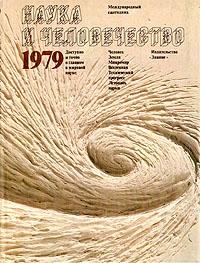 Наука и человечество. 1979