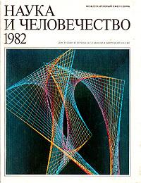 Наука и человечество. 1982