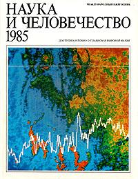 Наука и человечество. 1985