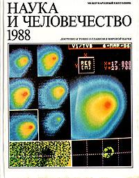 Наука и человечество. 1988