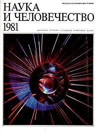 Наука и человечество. 1981