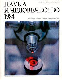 Наука и человечество. 1984