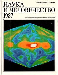 Наука и человечество. 1987