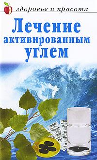 Лечение активированным углем