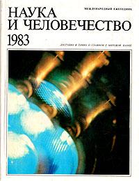 Наука и человечество. 1983