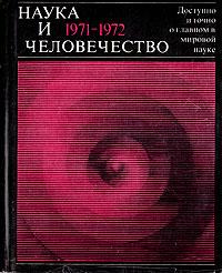 Наука и человечество. 1971-1972
