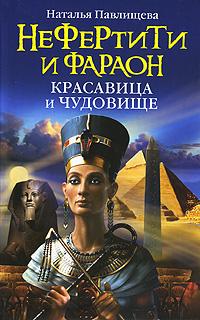 Нефертити и фараон. Красавица и чудовище. Наталья Павлищева