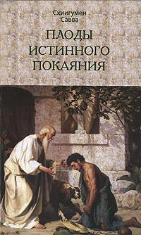 """В книге отца схиигумена Саввы  """"Плоды истинного покаяния """" дается множество прекрасных наставлений о духовной жизни..."""