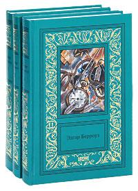 Эдгар Берроуз. Сочинения (комплект из 3 книг)