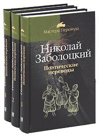 Николай Заболоцкий. Поэтические переводы (комплект из 3 книг). Николай Заболоцкий