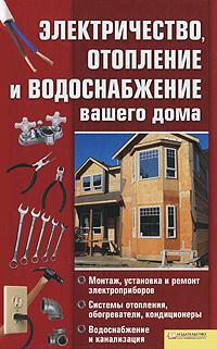 Электричество, отопление и водоснабжение вашего дома