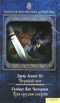 Эдгар Аллан По. Черный кот. Гилберт Кит Честертон. Три орудия смерти. Эдгар Аллан По, Гилберт Кит Честертон