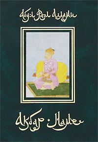 Акбар-наме. Книга 4