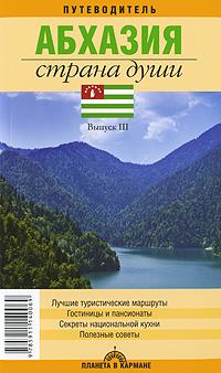 Абхазия. Страна души. Путеводитель. Выпуск 3 ( 978-5-91114-006-9 )