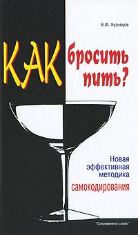 Как бросить пить? Новая эффективная методика самокодирования ( 978-985-443-619-7 )